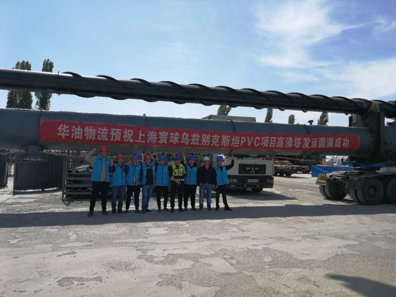"""助力""""一带一路""""—上海寰球&中工国际乌兹别克斯坦PVC项目跨境运输进入发运高峰期"""