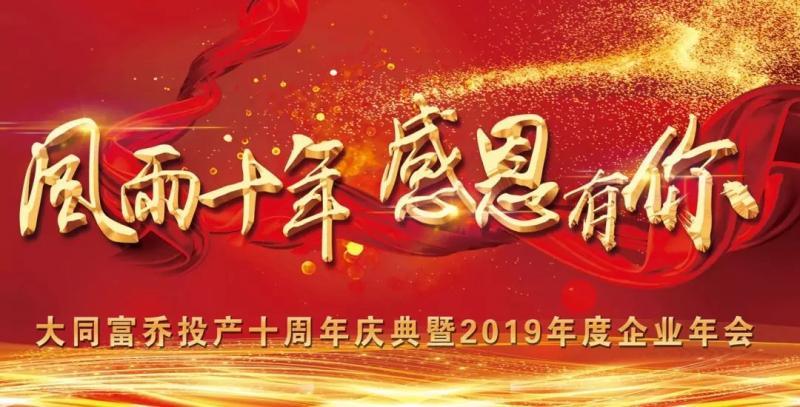 富乔2019年度总结表彰大会、投产十周年庆典及企业年会精彩回顾